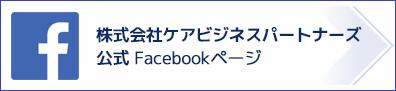 株式会社ケアビジネスパートナーズ公式Facebookページ